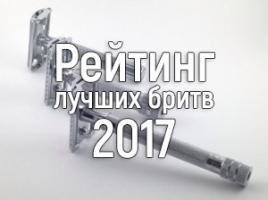 Рейтинг лучших безопасных бритв 2017